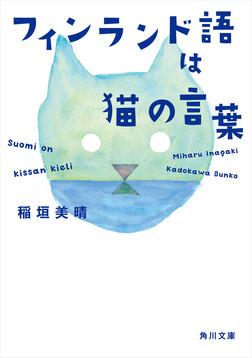 フィンランド語は猫の言葉-電子書籍