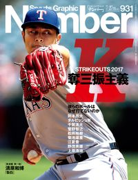 Number(ナンバー)931号