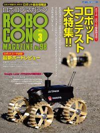ROBOCON Magazine 2015年3月号