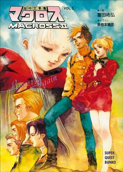 超時空要塞マクロスII・LOVERS AGAIN VOL.5-電子書籍