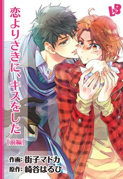 恋よりさきに、キスをした 前編-電子書籍