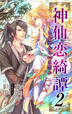 小説花丸 神仙恋綺譚 2-電子書籍