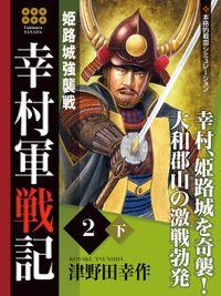 幸村軍戦記 2 下 姫路城強襲戦