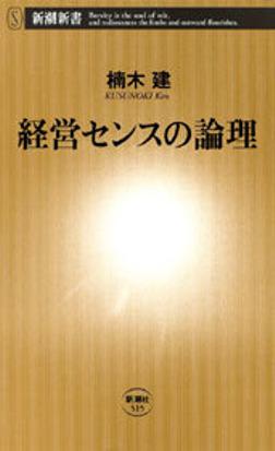 経営センスの論理-電子書籍