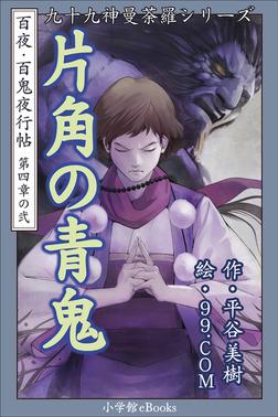 九十九神曼荼羅シリーズ 百夜・百鬼夜行帖20 片角の青鬼-電子書籍