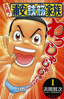 【期間限定 無料お試し版】元祖! 浦安鉄筋家族 1-電子書籍