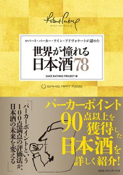 ロバート・パーカー・ワイン・アドヴォケートが認めた 世界が憧れる日本酒78-電子書籍