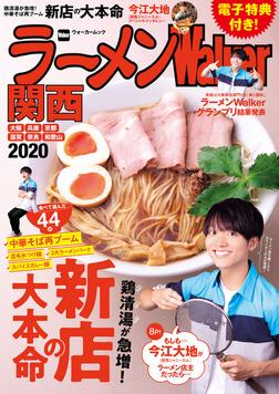 ラーメンWalker関西2020【電子特典付き】-電子書籍