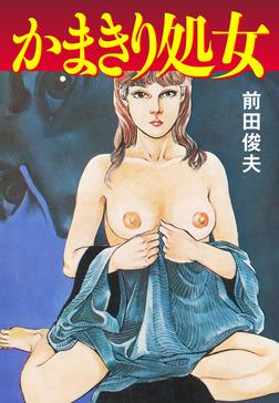 かまきり処女-電子書籍
