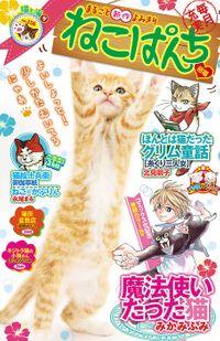 ねこぱんち 猫と海号 / No.156