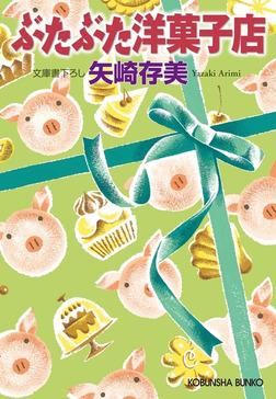 ぶたぶた洋菓子店-電子書籍
