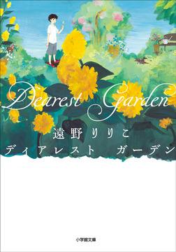 ディアレスト ガーデン-電子書籍