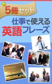 【5冊セット】仕事で使える英語フレーズ