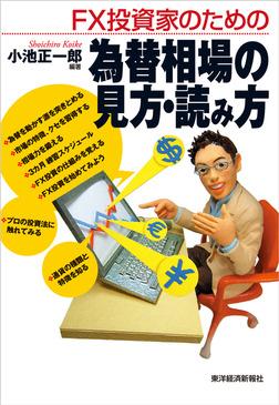 FX投資家のための為替相場の見方・読み方-電子書籍