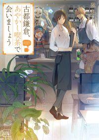 「古都鎌倉、あやかし喫茶で会いましょう」シリーズ(一二三文庫)