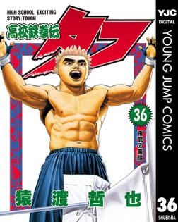 高校鉄拳伝タフ 36-電子書籍