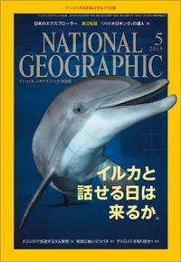 ナショナル ジオグラフィック日本版 5月号 [雑誌]