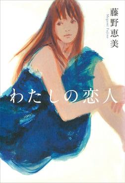 わたしの恋人-電子書籍