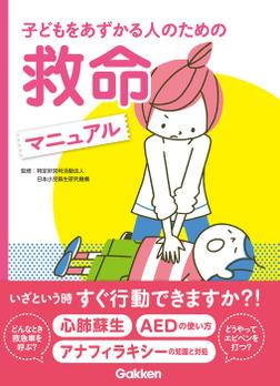 子どもをあずかる人のための救命マニュアル-電子書籍