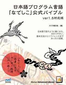 日本語プログラム言語なでしこ公式バイブル ver1.5対応版-電子書籍