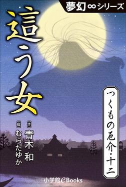 夢幻∞シリーズ つくもの厄介12 這う女-電子書籍