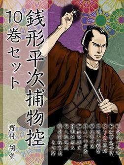 銭形平次捕物控 10巻セット-電子書籍
