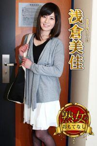 【熟女のおもてなし】快楽に溺れる人妻 浅倉美佳
