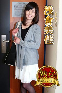 【熟女のおもてなし】快楽に溺れる人妻 浅倉美佳-電子書籍