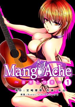 Mango-Ache~音楽と快楽~ 1巻-電子書籍