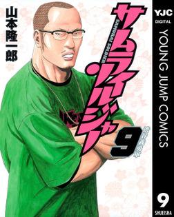 サムライソルジャー 9-電子書籍