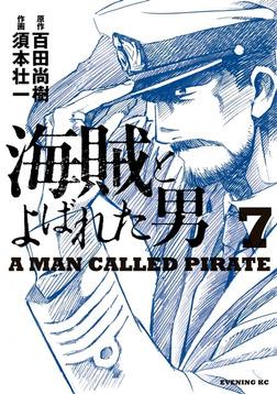 海賊とよばれた男(7)-電子書籍