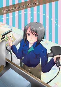技術系女子の日常お徳用2