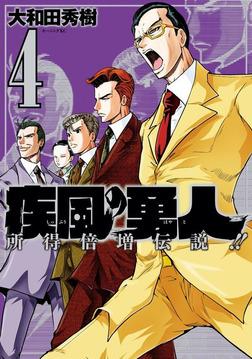 疾風の勇人(4)-電子書籍