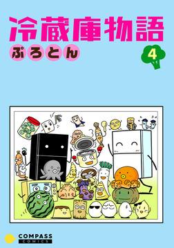 冷蔵庫物語(4)-電子書籍