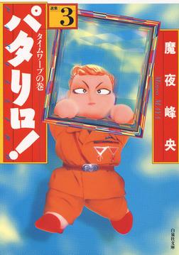 パタリロ! 3巻-電子書籍
