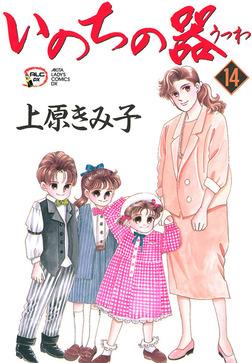 いのちの器 14-電子書籍