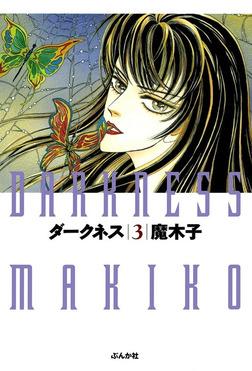 ダークネス3巻-電子書籍
