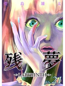 残夢 -LABYRINTH-【分冊版】21話-電子書籍