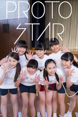 PROTO STAR アイドルネッサンス vol.3-電子書籍