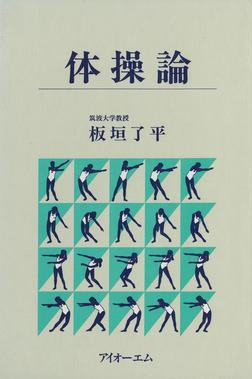 体操論-電子書籍