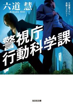 警視庁行動科学課-電子書籍