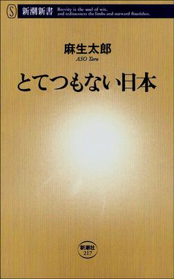 とてつもない日本-電子書籍