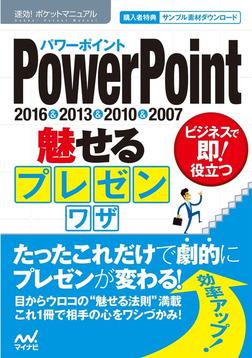 速効!ポケットマニュアルPowerPoint 魅せるプレゼンワザ 2016&2013&2010&2007-電子書籍