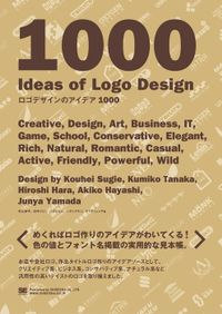 ロゴデザインのアイデア1000