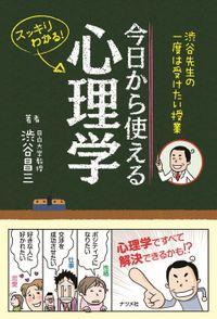 渋谷先生の一度は受けたい授業 今日から使える心理学