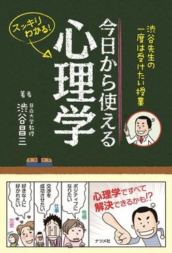 渋谷先生の一度は受けたい授業 今日から使える心理学-電子書籍