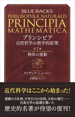 プリンシピア 自然哲学の数学的原理 第1編 物体の運動-電子書籍