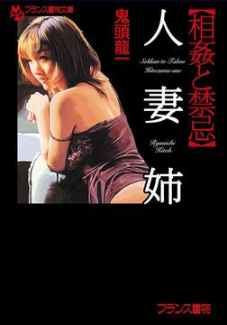 【相姦と禁忌】人妻姉-電子書籍