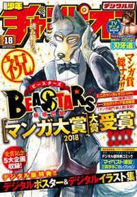 週刊少年チャンピオン2018年18号
