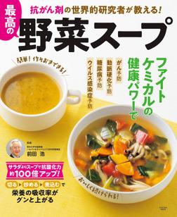 抗がん剤の世界的研究者が教える! 最高の野菜スープ-電子書籍